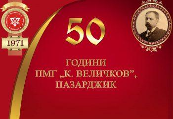 Изображение: Кристиян Анов