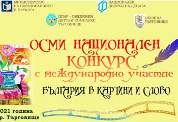 bulgaria-kartini-i-slovo
