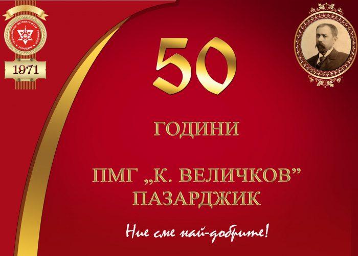 Плакат 50 К. Величков2
